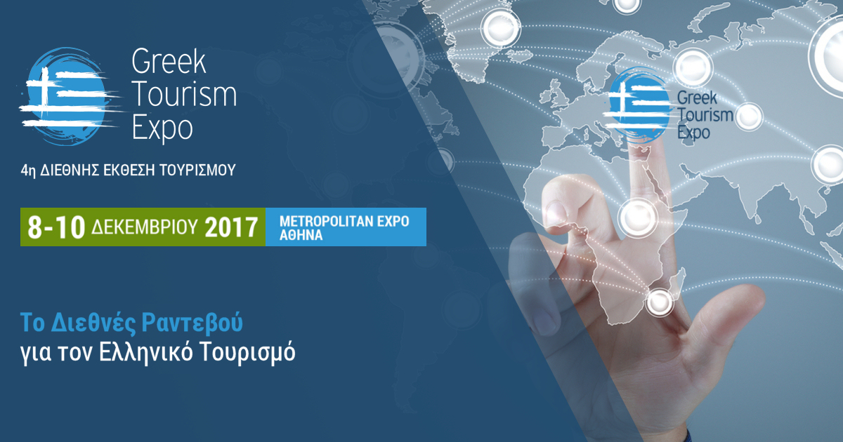 Σημαντικότατοι Tour Operators και MICE επιβεβαίωσαν ήδη τη συμμετοχή τους στην 4η Διεθνή Έκθεση Τουρισμού GREEK TOURISM Expo 2017