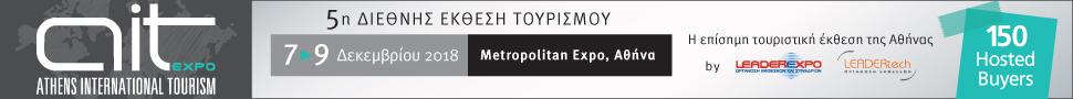 970X90_GREEK2017_GR